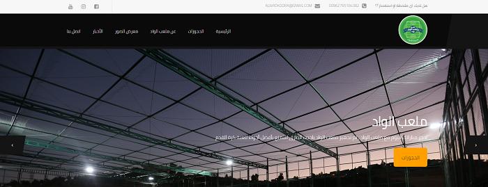 alwad koora website