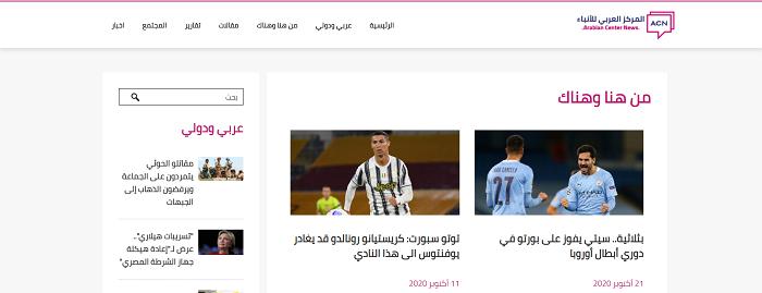 المركز العربي للأنباء