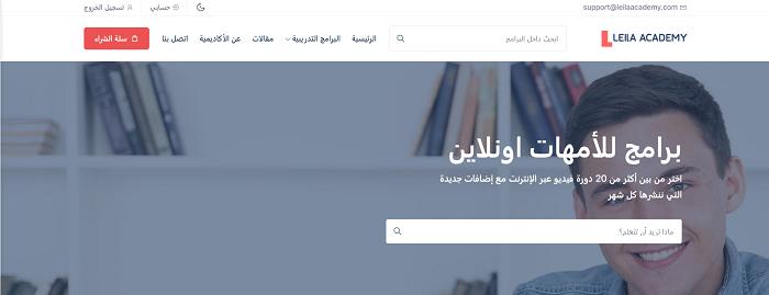 leilaacademy website